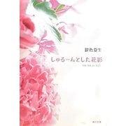 しゅるーんとした花影―つれづれノート〈21〉(角川文庫) [文庫]