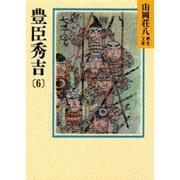 豊臣秀吉〈6〉(山岡荘八歴史文庫〈20〉) [文庫]
