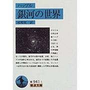 銀河の世界(岩波文庫 青 941-1) [文庫]