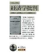 経済学批判(岩波文庫 白 125-0) [文庫]