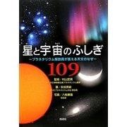 星と宇宙のふしぎ109―プラネタリウム解説員が答える天文のなぜ [単行本]