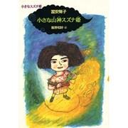 小さな山神スズナ姫―小さなスズナ姫 [全集叢書]