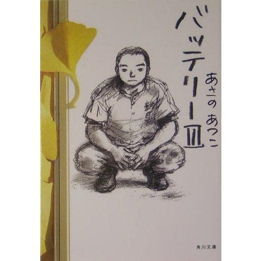 バッテリー〈3〉(角川文庫) [文庫]