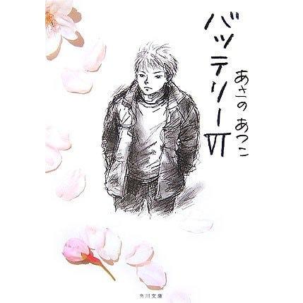 バッテリー〈6〉(角川文庫) [文庫]