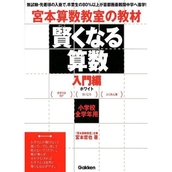 賢くなる算数 ホワイト 入門編-宮本算数教室の教材 [全集叢書]