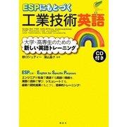 ESPにもとづく工業技術英語―大学・高専生のための新しい英語トレーニング [単行本]