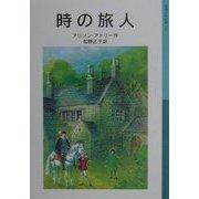 時の旅人 新版 (岩波少年文庫) [全集叢書]