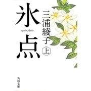 氷点〈上〉 改版 (角川文庫) [文庫]