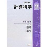 岩波講座計算科学〈2〉計算と宇宙 [全集叢書]