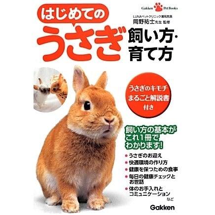 はじめてのうさぎ飼い方・育て方(Gakken Pet Books) [単行本]