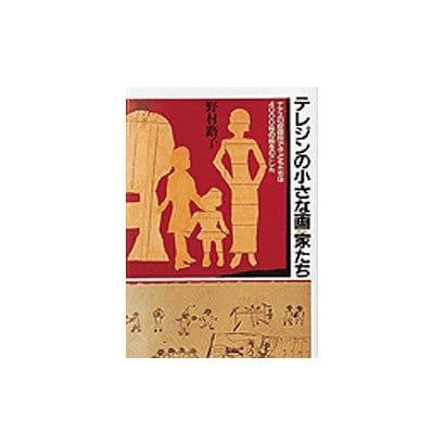 テレジンの小さな画家たち―ナチスの収容所で子どもたちは4000枚の絵をのこした [全集叢書]