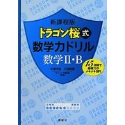 新課程版ドラゴン桜式数学力ドリル数学2・B [単行本]