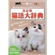決定版 猫語大辞典―猫の本当の気持ちがこの1冊でよくわかる!(Gakken Pet Books) [単行本]