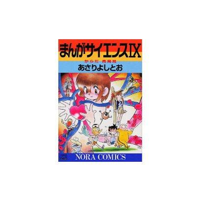 まんがサイエンス 9(ノーラコミックス・デラックス) [コミック]