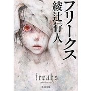 フリークス(角川文庫) [文庫]