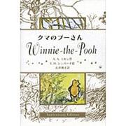 クマのプーさんWinnie-the-Pooh [単行本]