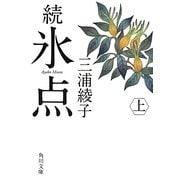 続・氷点〈上〉 改版 (角川文庫) [文庫]