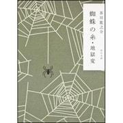改編 蜘蛛の糸・地獄変(角川文庫) [文庫]