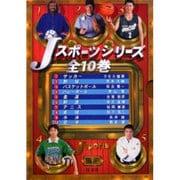 Jスポーツシリーズ 全10巻 [全集叢書]