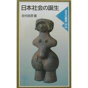 日本社会の誕生―日本の歴史〈1〉(岩波ジュニア新書) [新書]