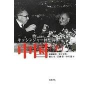 キッシンジャー回想録 中国〈下〉 [単行本]