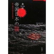 帝国日本の閾―生と死のはざまに見る [単行本]
