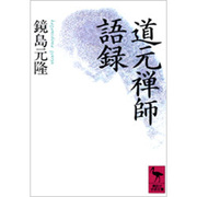 道元禅師語録(講談社学術文庫) [文庫]