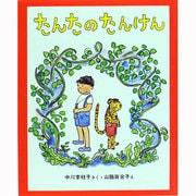 たんたのたんけん(新しい日本の幼年童話 1) [全集叢書]