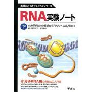 RNA実験ノート 下(無敵のバイオテクニカルシリーズ) [全集叢書]