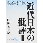 近代日本の批評〈3〉明治・大正篇(講談社文芸文庫) [文庫]