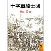 十字軍騎士団(講談社学術文庫) [文庫]