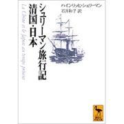 シュリーマン旅行記 清国・日本(講談社学術文庫) [文庫]