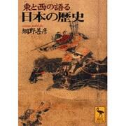 東と西の語る日本の歴史(講談社学術文庫) [文庫]