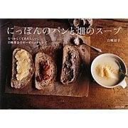 にっぽんのパンと畑のスープ―なつかしくてあたらしい、白崎茶会のオーガニックレシピ [単行本]