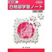 小学社会記入式白地図学習ノート [全集叢書]