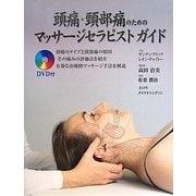 頭痛・頸部痛のためのマッサージセラピストガイド [単行本]