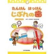 たんけんはっけんじぶんの歯―新しい歯のみがき方 小学1・2年生向け [絵本]