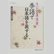 ラジオ深夜便季語で日本語を旅する-保存版「ラジオ歳時記」(ステラMOOK) [ムックその他]