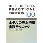 ホテルの売上倍増実践テクニック100 [単行本]