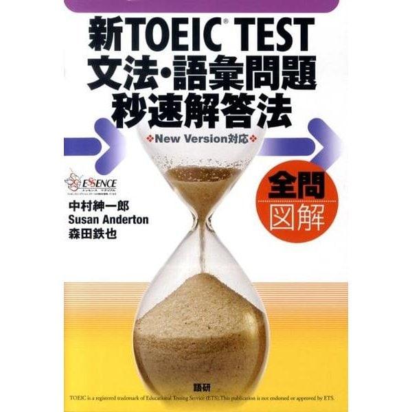 新TOEIC TEST文法・語彙問題秒速解答法 [単行本]