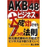 "AKB48ビジネスを大成功させた""7つの法則"" [単行本]"