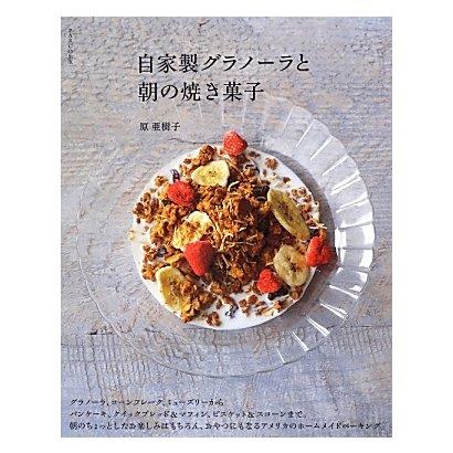 自家製グラノーラと朝の焼き菓子 [単行本]