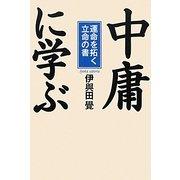 「中庸」に学ぶ―運命を拓く立命の書 [単行本]