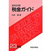 英和対照 税金ガイド〈23年版〉 [単行本]