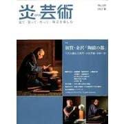 炎芸術 No.109(2012春)-見て・買って・作って・陶芸を楽しむ [単行本]
