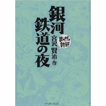 銀河鉄道の夜(まんがで読破) [文庫]