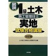 図説 1級土木施工管理技士実地試験合格講座 10訂版 [単行本]