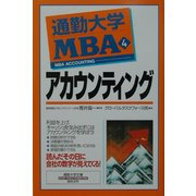 通勤大学MBA〈4〉アカウンティング(通勤大学文庫) [新書]