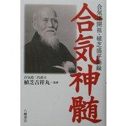 合気神髄―合気道開祖・植芝盛平語録 [単行本]
