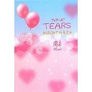 TEARS―はじめてのキス [単行本]